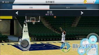 NBA2K17手机版操作说明