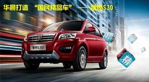 智尚S30助推华晨汽车战略布局成型
