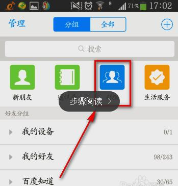手机QQ怎么解散QQ群