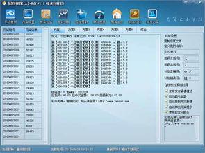 易算时时彩 大小单双版 送安卓手机APP 软件界面图