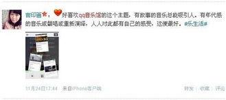 2012网友热评 最爱iPhone版QQ音乐功能
