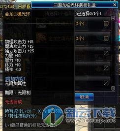 ...安卓用户设计的地下城与勇士游戏资料查询的应... -dnf金龙曜日光环 ...