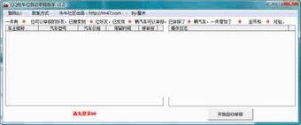 QQ抢车位自动举报助手 V1.5 让抢车位举报更快捷更方便