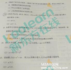 2018MBA管理类联考综合数学真题 新东方版 -2018联考数学真题