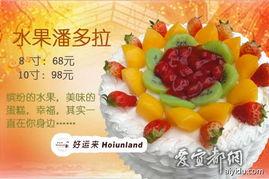 定生日蛋糕,可以在网上选款式了 分类信息 广告发布 爱宜都网 ...