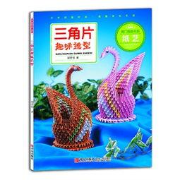 三角片趣味造型 风靡亚洲的手工折纸第一书 趣味巧拼纸艺,动手又动脑
