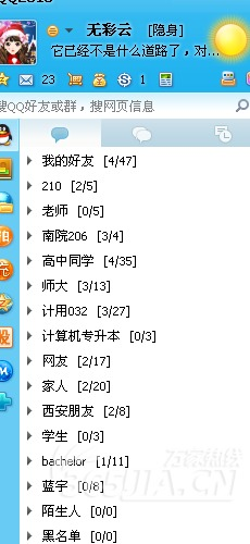 敢不敢上传你的QQ分组名称 并且把人数最少的组展开