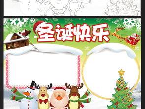 圣诞节英语小报平安夜新年电子手抄报模板图片下载docx素材 圣诞节...