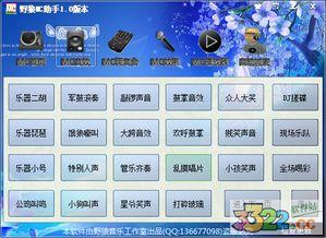 mc喊麦软件效果器中文版 mc喊麦音效精灵 手机版下载 3322软件站