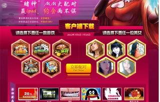 如何在网站上推广棋牌游戏平台?