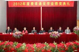 2012年费孝通奖学金颁奖典礼隆重举行
