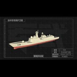 ...08年初,东海舰队迎来了一艘造型优美的新战舰 徐州 军武次位面 官...