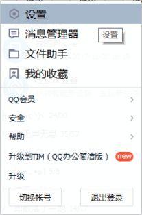 手机QQ怎么设置自动回复