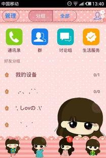 2014手机QQ主题怎么自定义或者弄透明皮肤 简单,看得明白的