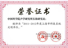 ...获 上海市科技系统文明单位 荣誉称号 -中科院声学研究所东海研究站