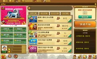 作为中国棋牌竞技大赛北京站的竞技项目,