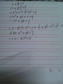 已知x x分之一 3,求x x平方分之一和 x x分之一 的值
