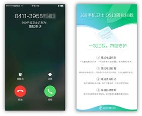 le.com/cn/app/360shou-ji-wei-shi-sao-rao/id441216572?mt=8   ...