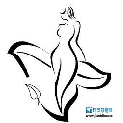 女性曲线简笔画