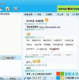 qq聊天记录在哪 qq2012聊天记录在哪个文件夹 怎么彻底删除 软件教程...