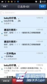 手机QQ邮箱如何批量删除邮件 Android安卓软件评测