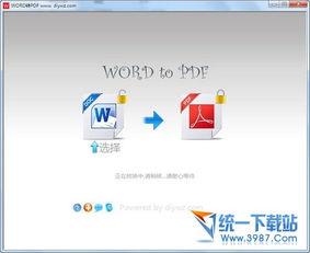 ...在线WORD转PDF,WORD转PDF转换器免费版-统一下载站2014年03...