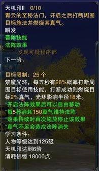 青云技能增强极度深寒 天机大道