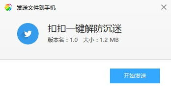 qq一键解除防沉迷软件下载 qq一键解除防沉迷手机版下载v1.0 安卓版 ...