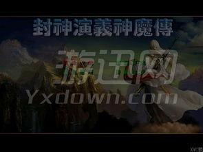 封神演义神魔传V2.3群2MDO 单机游戏