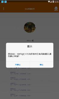 qq举报器手机ios版下载 qq举报软件苹果版下载v1.0 最新版 腾牛苹果网