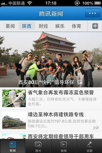腾讯新闻手机客户端 APP 陕西频道今正式上线
