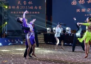 ...玺杯 2015校内赛国标舞交流舞会在郑州举行