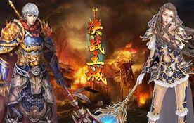 帝临仙尘-9511网页游戏平台,目前运营着时下最好玩的烈火战神、决战王城、热...