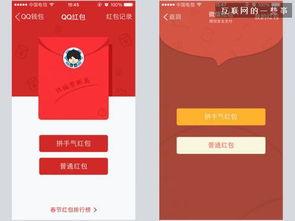 QQ红包-春晚红包促各大移动支付平台用户争夺 暗斗