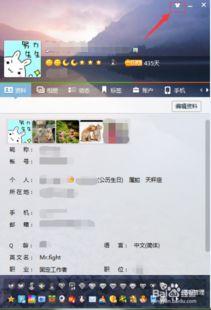 QQ名片背景如何更改 QQ名片皮肤修改方法 图文教程 视频教程