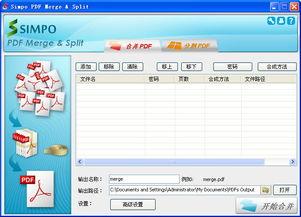 智友PDF分割合并工具的使用方法及用途