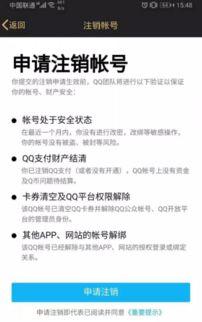 苹果手机QQ注销账号在哪 iPhone QQ为什么没有注销账号功能