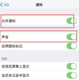 手机QQ来视频或语音的时候有声音震动,能关掉吗