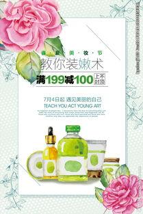 小清新春夏天手绘化妆品海报图片