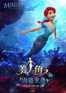 流星类天决-《美人鱼之海盗来袭》:开启惊险的海洋之旅   上映时间:2015年7月...