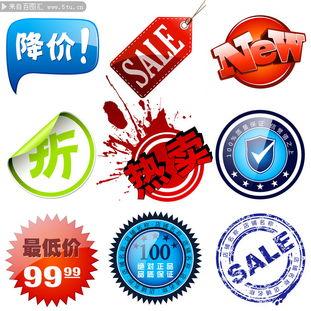 图片素材描述: 淘宝节日标签 活动标签 标签设计 标签PSD模板 时尚...