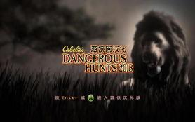 坎贝拉危险狩猎2013下载
