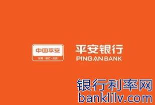 平安银行推出了 金领通 房贷 产品组合方案