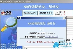 QQ自动加好友工具专业版2.4免费破解版 QQ辅助软件 常用软件 -QQ自...