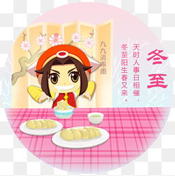 冬至吃什么馅的饺子