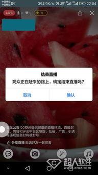 QQ空间直播怎么用?