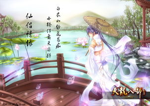 天龙八部游戏名字 天龙八部游戏名字女 天龙八部游戏名字男
