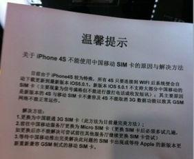 iPhone 4S不能使用中移动SIM卡