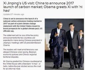 能会包括中国在2017年设立全国性碳排放交易系统的内容.报道还提到...