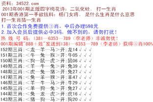 001期.香港正版挂牌,001期香港挂牌,香港挂牌彩图. 分类信息